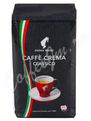 Кофе Julius Meinl  в зернах Caffe Crema Classico (Крема Классико)  1кг