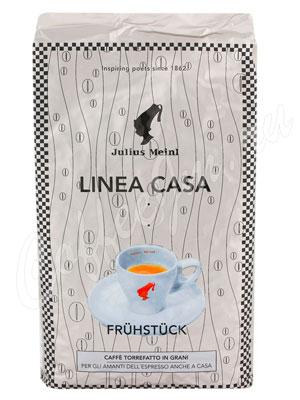 Кофе Julius Meinl в зернах Linеa Casa (Доброе Утро) 1 кг