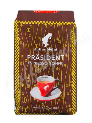 Кофе Julius Meinl в зернах President Grande Espresso (Президент Грандэ Эспрессо) 500 гр