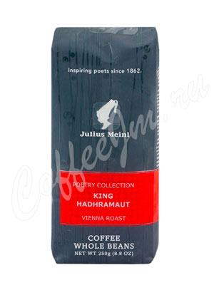 Кофе Julius Meinl (Юлиус Майнл) в зернах King Hanhramaut (Король Хадрамаут)