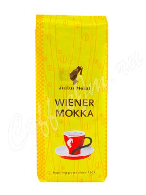 Кофе Julius Meinl  в зернах Wiener Mokka (Венский Мокка) 250 гр