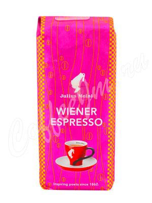 Кофе Julius Meinl в зернах Wiener Espresso (Венский Эспрессо) 250 гр