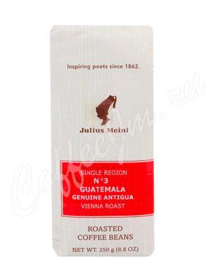 Кофе Julius Meinl в зернах Guatemala Genuine Antigua № 3 (Гватемала) 250 гр