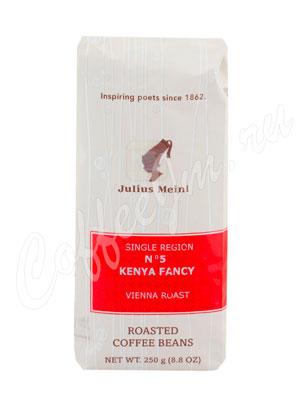 Кофе Julius Meinl в зернах Kenya Fancy №5 (Кения Фэнси) 250 гр