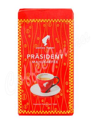 Кофе Julius Meinl молотый President (Президент) 500 гр