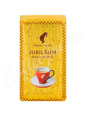 Кофе Julius Meinl молотый Jubileum (Юбилейный) 250 гр