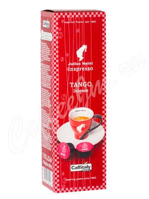 Кофе Julius Meinl в капсулах Inspresso Tango
