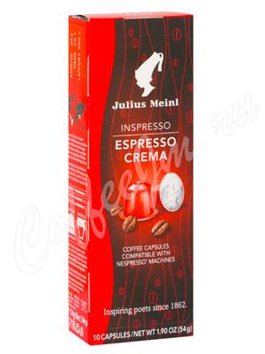 Julius Meinl Nespresso Espresso Crema 10 капсул х 5,3 гр